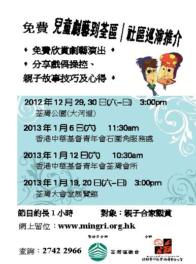 121203兒童劇藝到荃區 promote Ticket