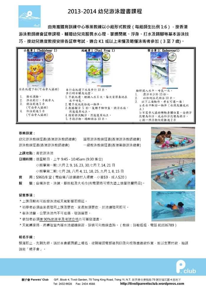 swimming_1314