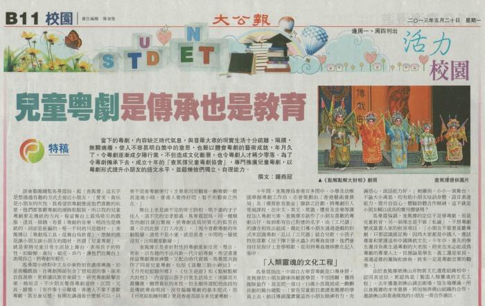 2013.05.20_太公報_兒童粵劇是傳承也是教育