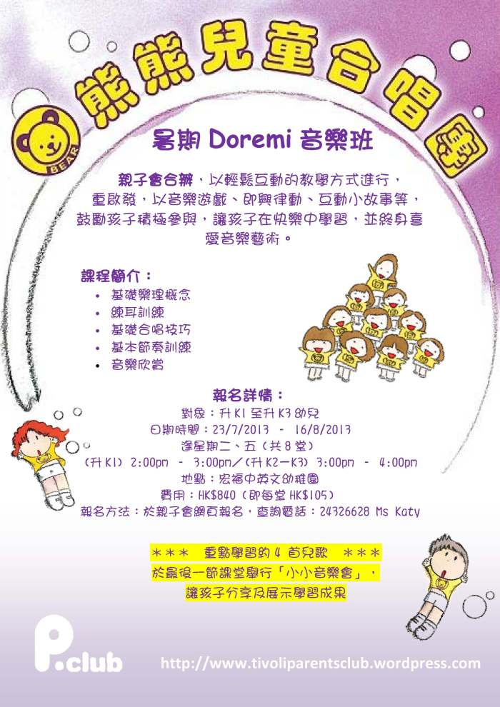 暑期Doremi音樂班