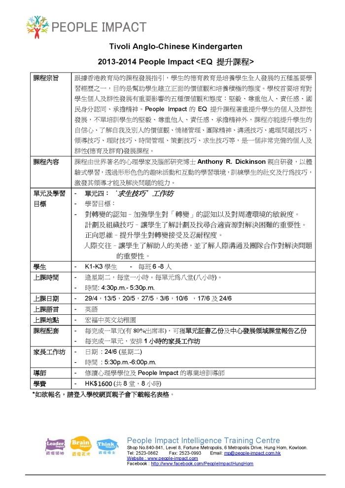 PROJ_004_0312_TACK.20140324_v1_Page_1
