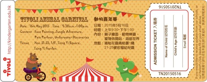 animal carnival ticket