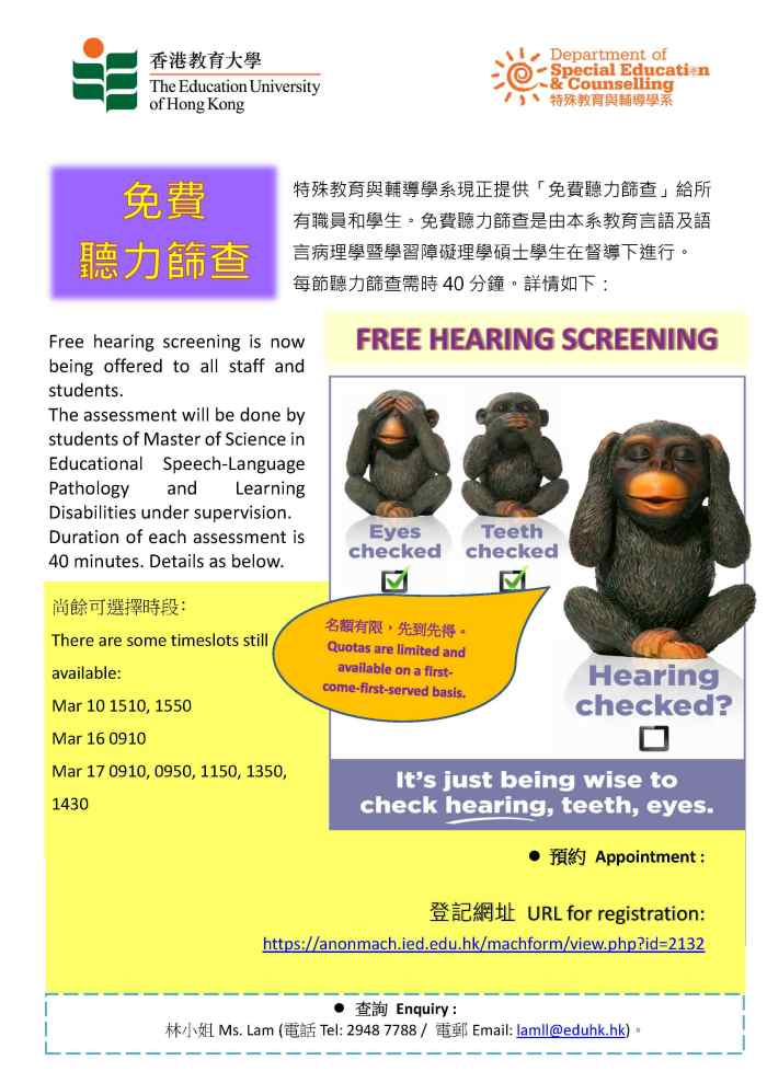 FREE HEARING SCREENING poster_20170308