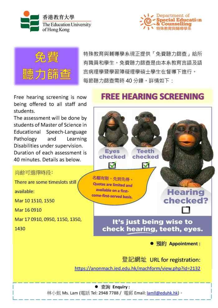 FREE HEARING SCREENING poster_20170308