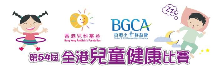 HKHCC 54_letter head-01