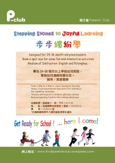 Stepping stone for joyful learning 步步繽紛學