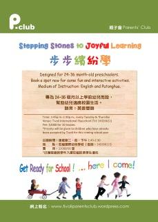 Stepping stone for joyful learning 步步繽紛學