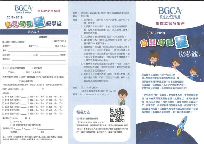 香港小童群益會︰幼兒成長星級學堂報名表格