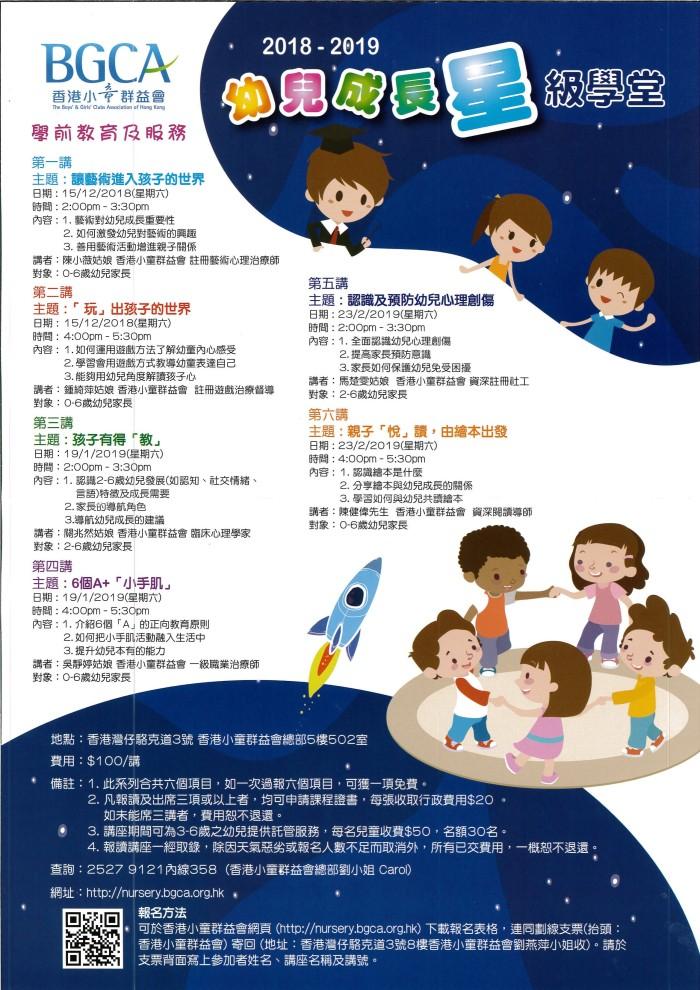 香港小童群益會︰幼兒成長星級學堂海報