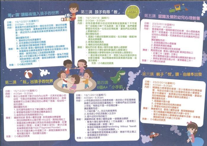 香港小童群益會︰幼兒成長星級學堂資料