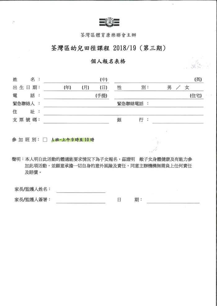 荃灣區幼兒田徑課程-2