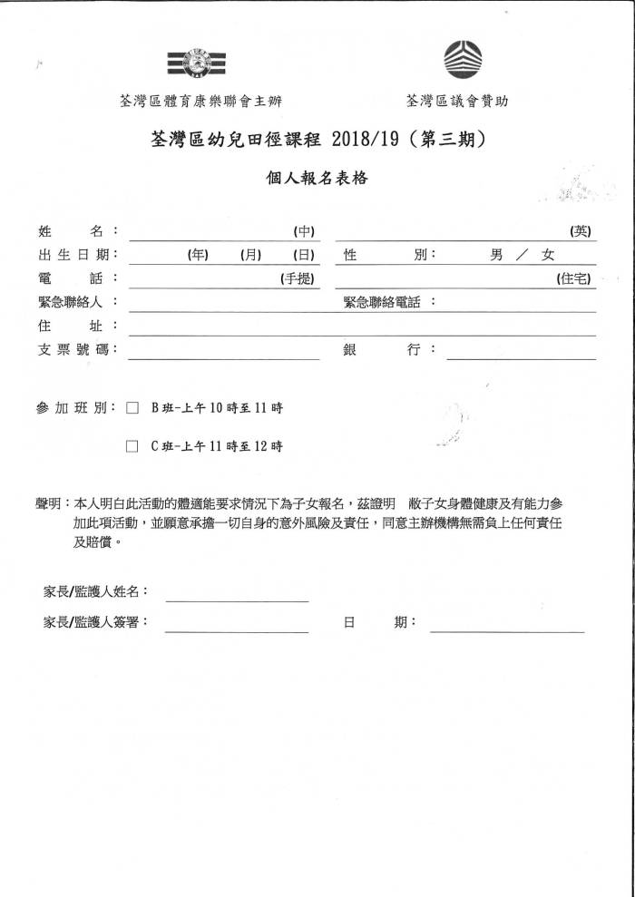 荃灣區幼兒田徑課程-4