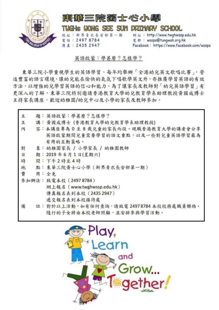 東華三院黃士心小學 - 英語啟蒙︰學甚麼?怎樣學?