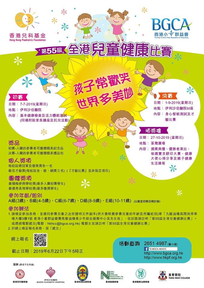 第55屆全港兒童健康比賽