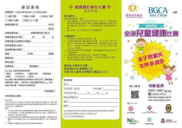 第55屆全港兒童健康比賽參加表格
