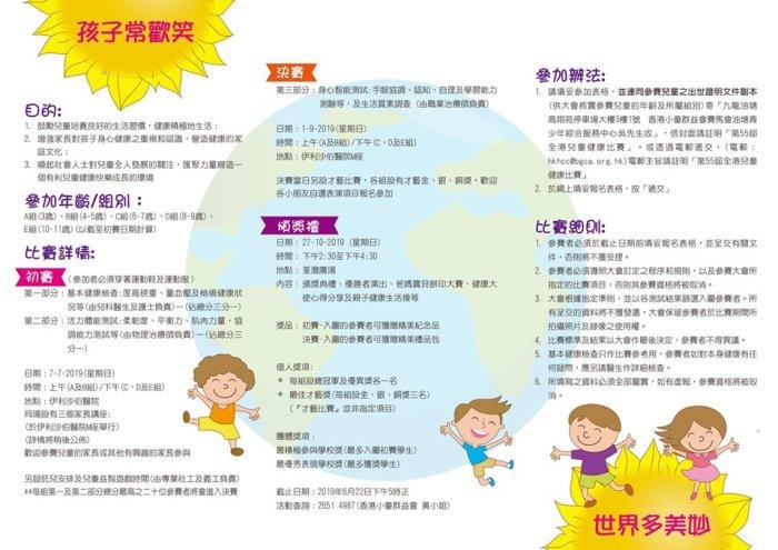 第55屆全港兒童健康比賽詳情