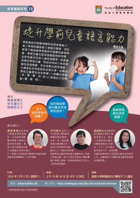 教育講座︰提升學前兒童語言能力