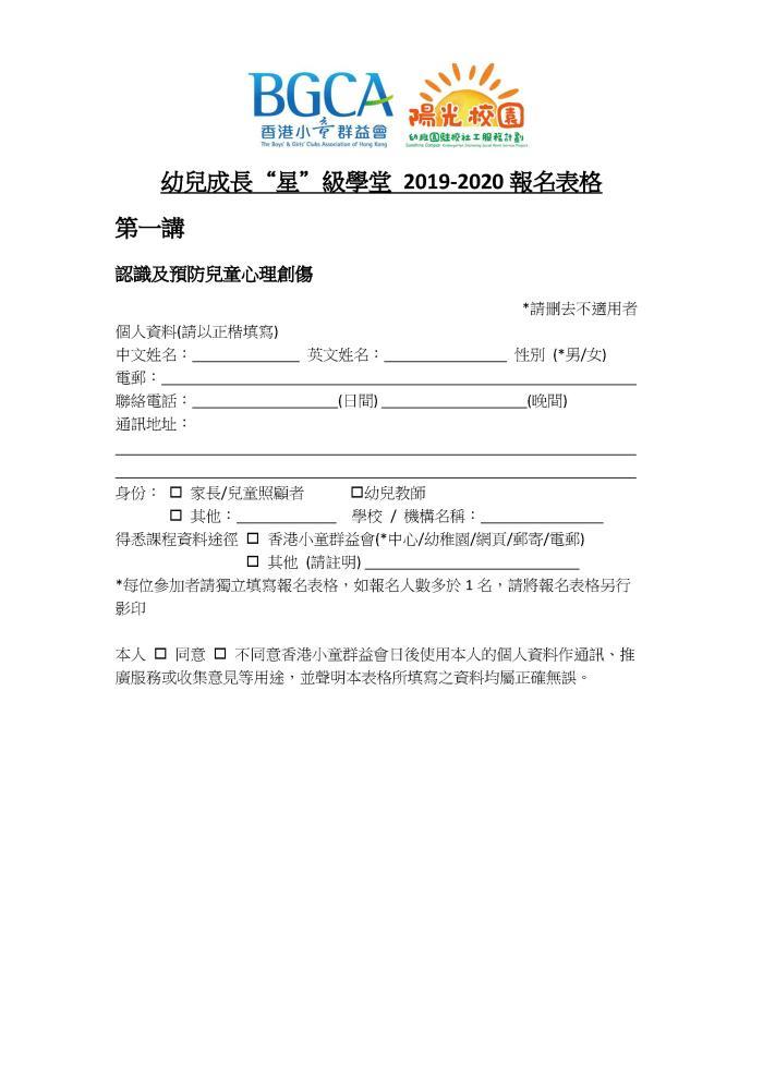 """幼兒成長""""星""""級學堂 2019-2020(內容更新)-2"""