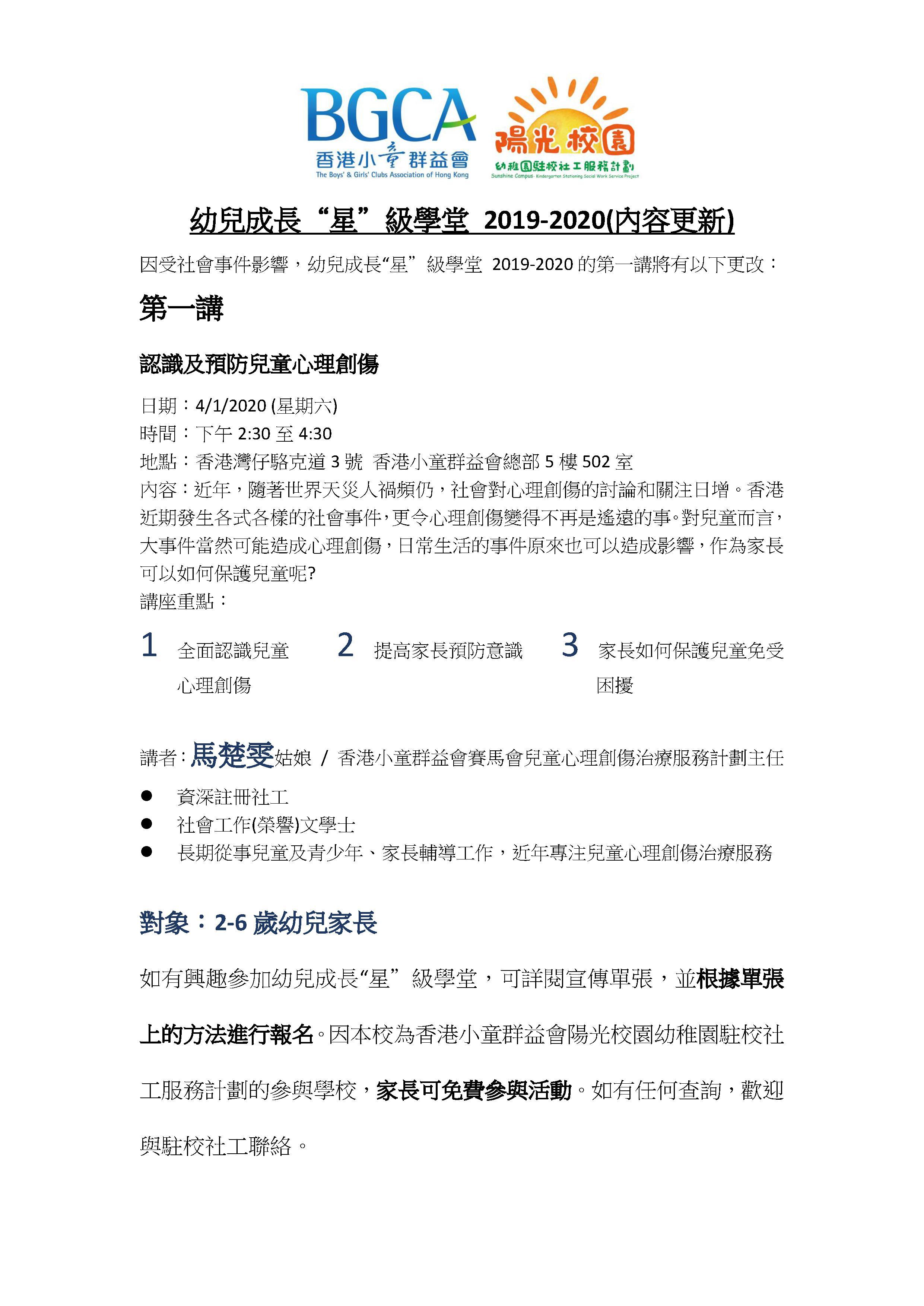 """幼兒成長""""星""""級學堂 2019-2020(內容更新)"""