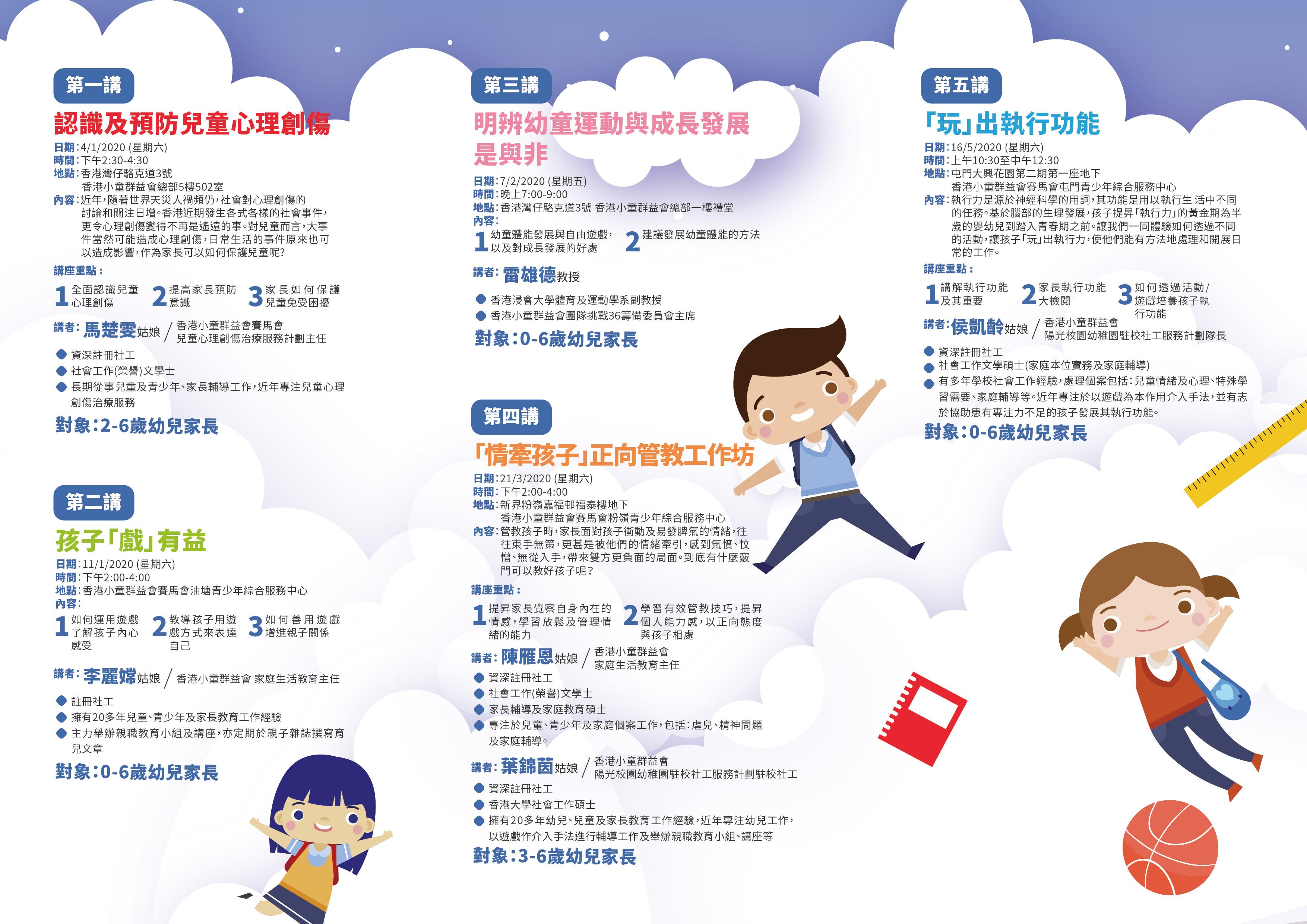 幼兒星級學堂內頁單張_updated
